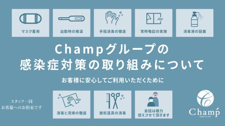 Champグループの感染症対策の取り組みについて