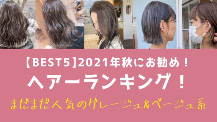 【BEST5】2021年秋にお勧め! ヘアーランキング!
